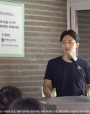 [서울 일자리]창업 성공 노하우를 알려드립니다 서울 창업 카페